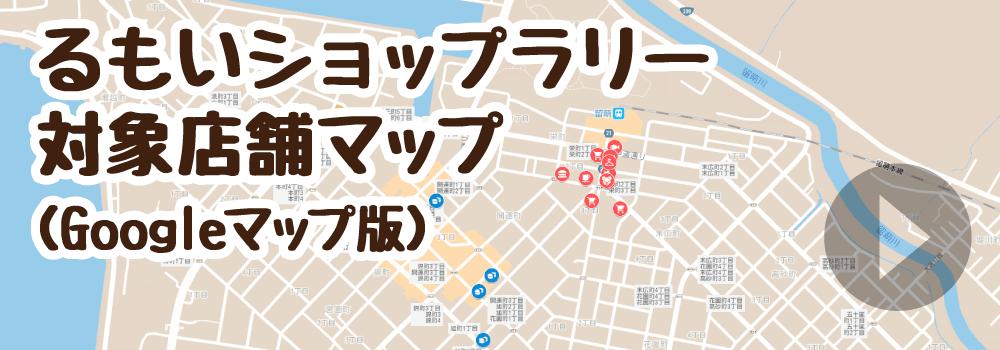 るもいショップラリー対象店舗マップ(Googleマップ版)